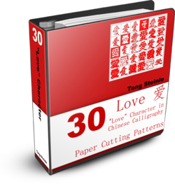 "30 ""Love"" Character in Chinese Calligraphy Paper Cutting Patterns"