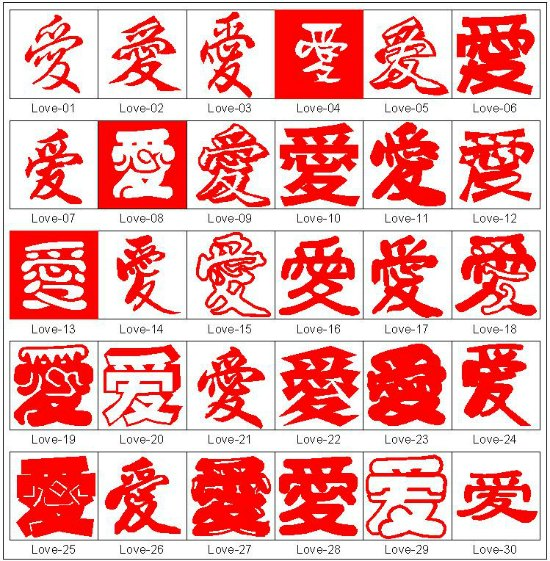 30 Love Character in  Chinese Calligraphy Paper Cutting Patterns